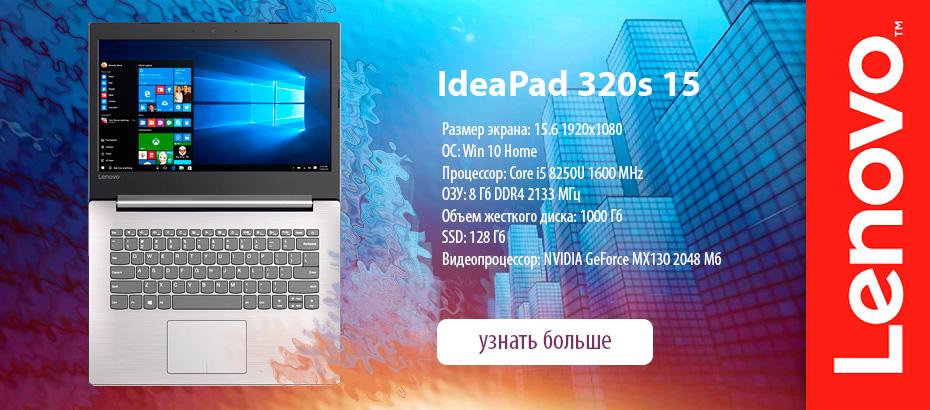 Lenovo IdeaPad 320s 15 Intel Core i5 8250U 1600 (81BQ004ARU)