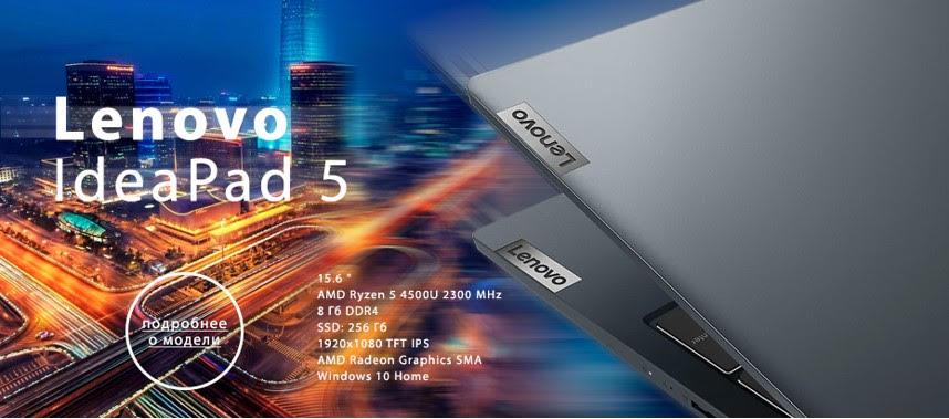 Lenovo IdeaPad 5 15ARE05 AMD Ryzen 5 4500U